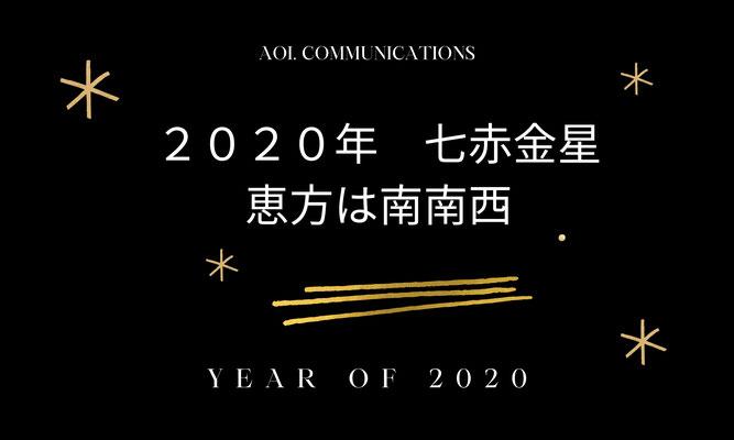 2020年 七赤金星 恵方は南南西