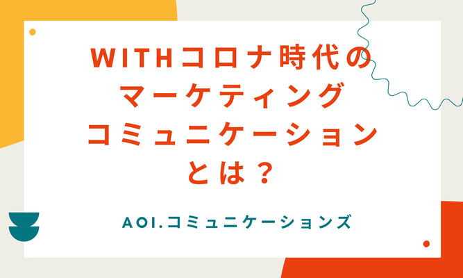 withコロナ時代のマーケティングコミュニケーションとは?