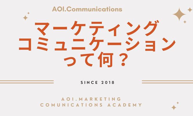 マーケティングコミュニケーションって何?