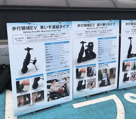 電動車いすの試作品ポスター