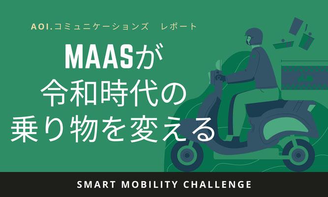 MaaSが令和時代の乗り物を変える