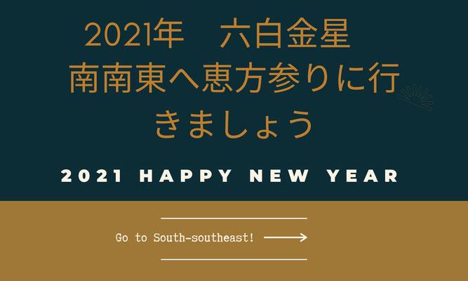 2021年 六白金星 南南東へ恵方参りに行きましょう