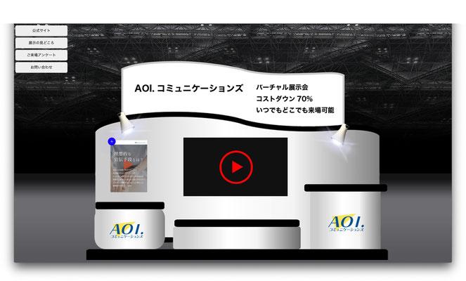 オンライン展示 2コマ