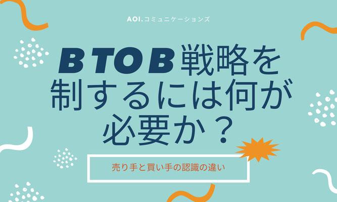 BtoB戦略を制するには何が必要か?