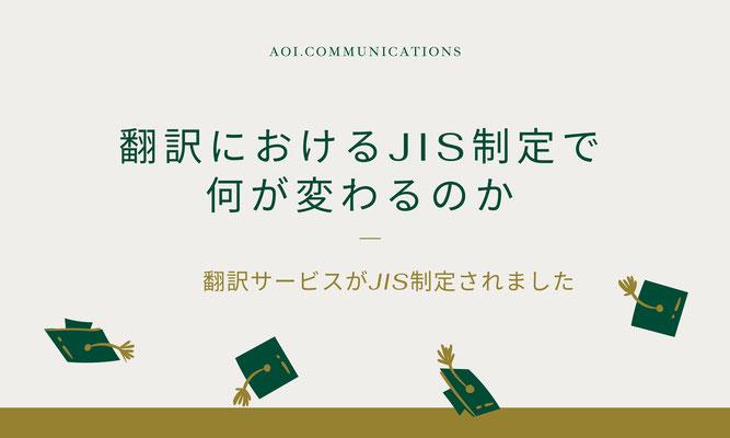 翻訳におけるJIS制定で何か変わるのか?