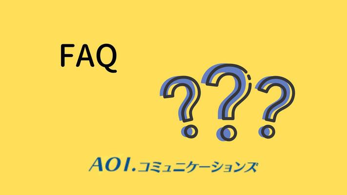 AOI.コミュニケーションズFAQ