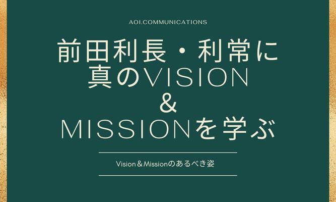 前田利長・利常に真のVision&Missionを学ぶ