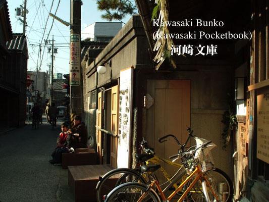 Ko Yamada, 山田亘, Kawasaki Pocket Book, 河崎文庫