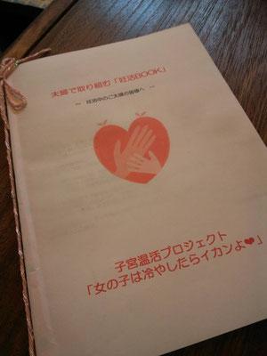 妊活ランチ会 夫婦で取り組む妊活book