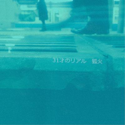 【9th Album】31才のリアル