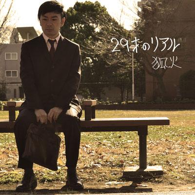 【8th Album】29才のリアル