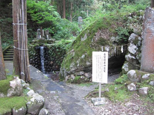 泰賢行者のお籠り窟と水行場