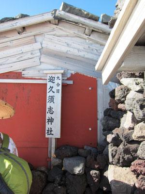 迎え久須志神社 薬師さんを祀っていました