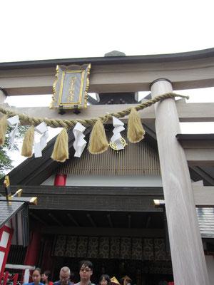 小御嶽神社 姉の石長姫命を祀る