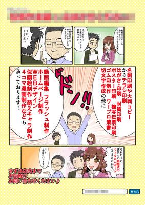 宣伝マンガ制作 三重県(作家 山乃)