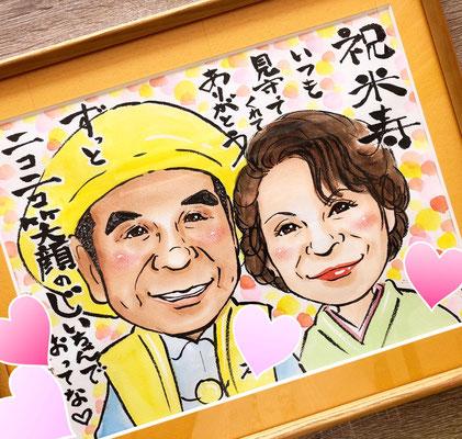 米寿に喜ばれる幸せな似顔絵(作家 桐生)