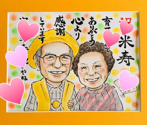 米寿のお祝いにプレゼント