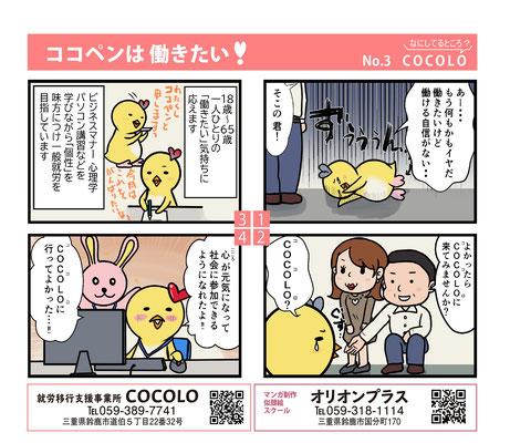 マンガ制作【COCOLO】 三重県