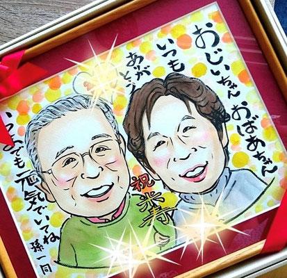 おじいちゃんとおばあちゃんへ贈る可愛い似顔絵(作家 桐生)
