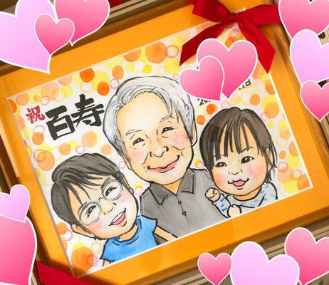 百寿お祝いの似顔絵プレゼント(作家 桐生)