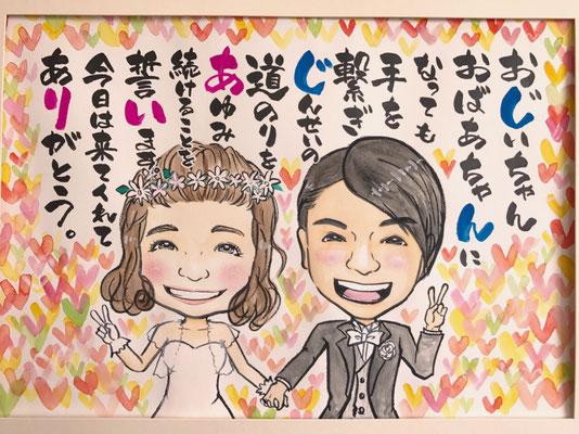 名前詩に似顔絵をプラスして『結婚式特別バージョン』(作家 山乃)