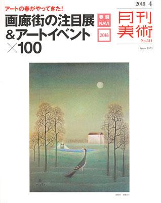 月刊美術2018年4月号表紙