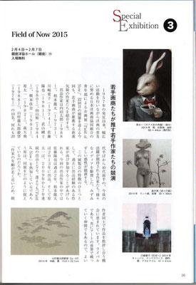 ギャラリー2015年1月号16ページ原太一のインタビューの記事