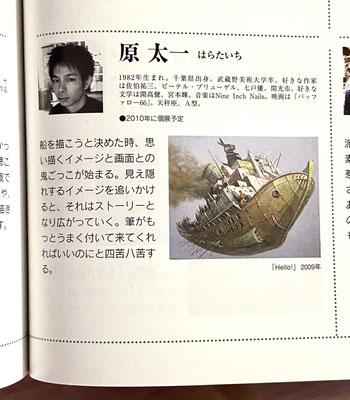 美術の窓2009年6月号72ページの原太一の記事