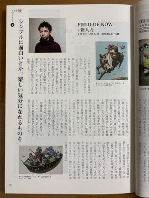 原太一の記事です。ギャラリー2011年2月号25ページ