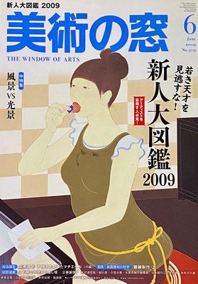 美術の窓2009年6月号表紙