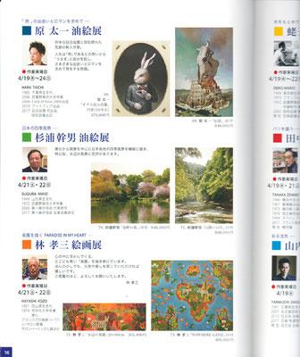 東武春の絵画市2018パンフ