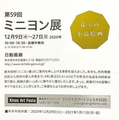 第59回ミニヨン展のDM、宛名面