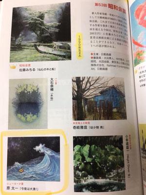 美術の窓2018年5月号・原太一ニューヨーク賞受賞