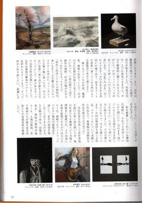 ギャラリー2015年1月号17ページ原太一のインタビューの記事