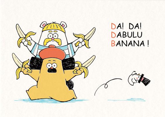 ダ、ダ、ダブルバナナ!!!