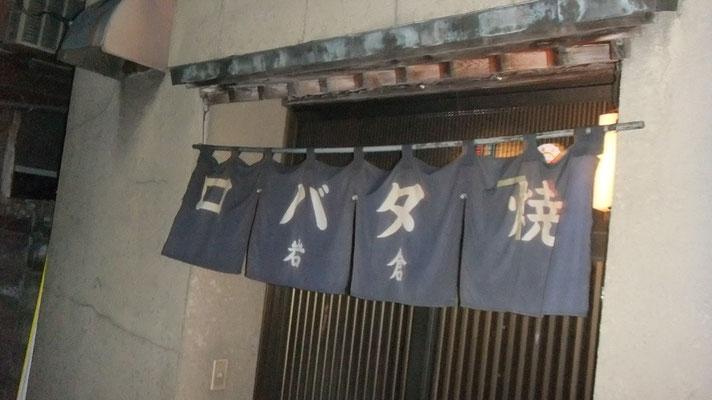 岩倉外観3