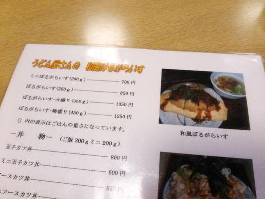 江戸屋 ボルガライス
