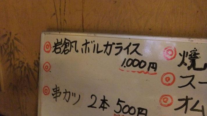 岩倉メニュー