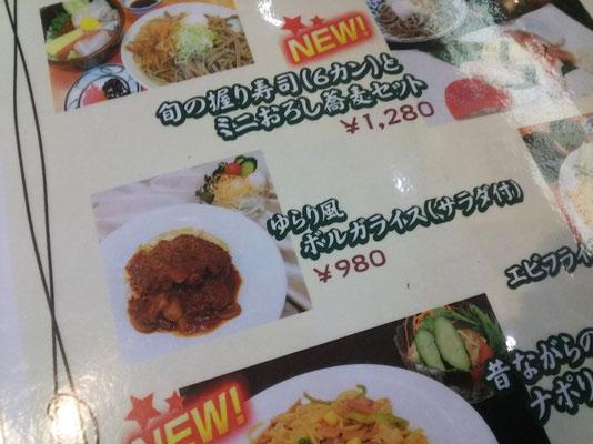 湯楽里 レストラン若紫 メニュー2