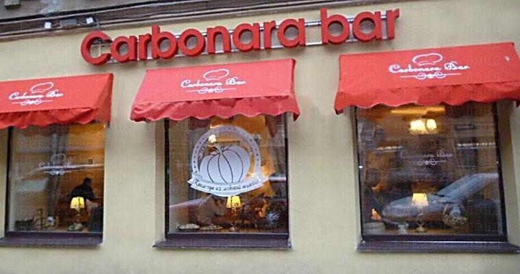 Маркизы уличные с логотипом для Carbonara Bar  (Санкт-Петербург, ул. Марата 33)
