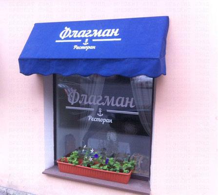 """Маркизы с печатью для ресторана """"Флагман"""", Санкт-Петербург"""