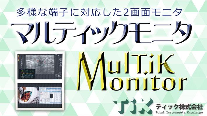 2画面モニタの案内