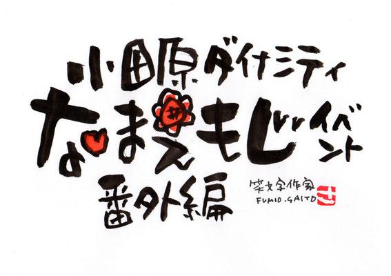 小田原ダイナシティ なまえもじイベント番外編 通販します