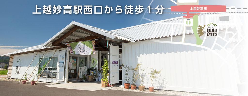 北陸新幹線・上越妙高駅フルサット/笑文字/なまえもじ