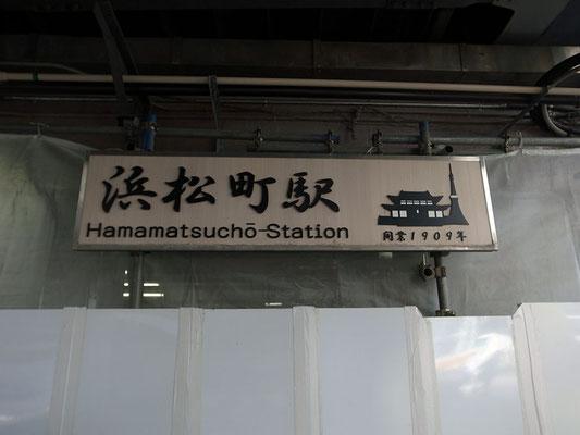 開業1909年の浜松町駅に到着。