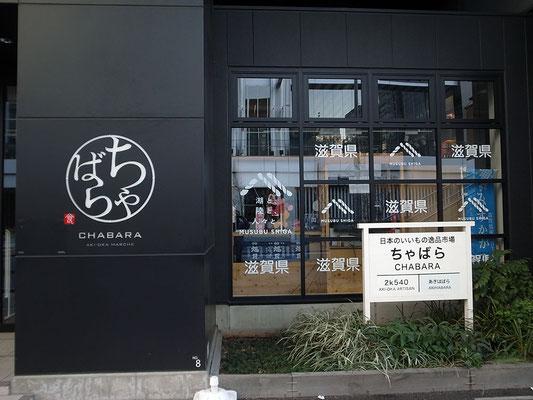 日本いいもの逸品市場 ちゃばら