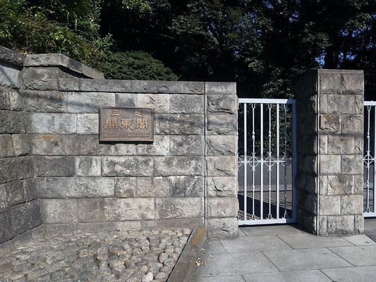 三菱関東閣。旧岩崎家高輪別邸。11,200坪の広大な敷地面積を有する。 一般公開はされておらず、現在は三菱グループの倶楽部として使われているとのこと。