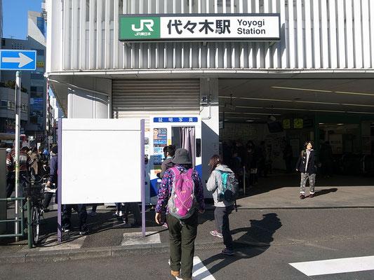 代々木駅に到着。