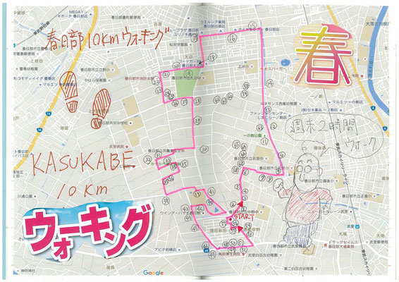 春日部10キロウォーキングマップ
