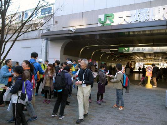 大塚駅に到着。